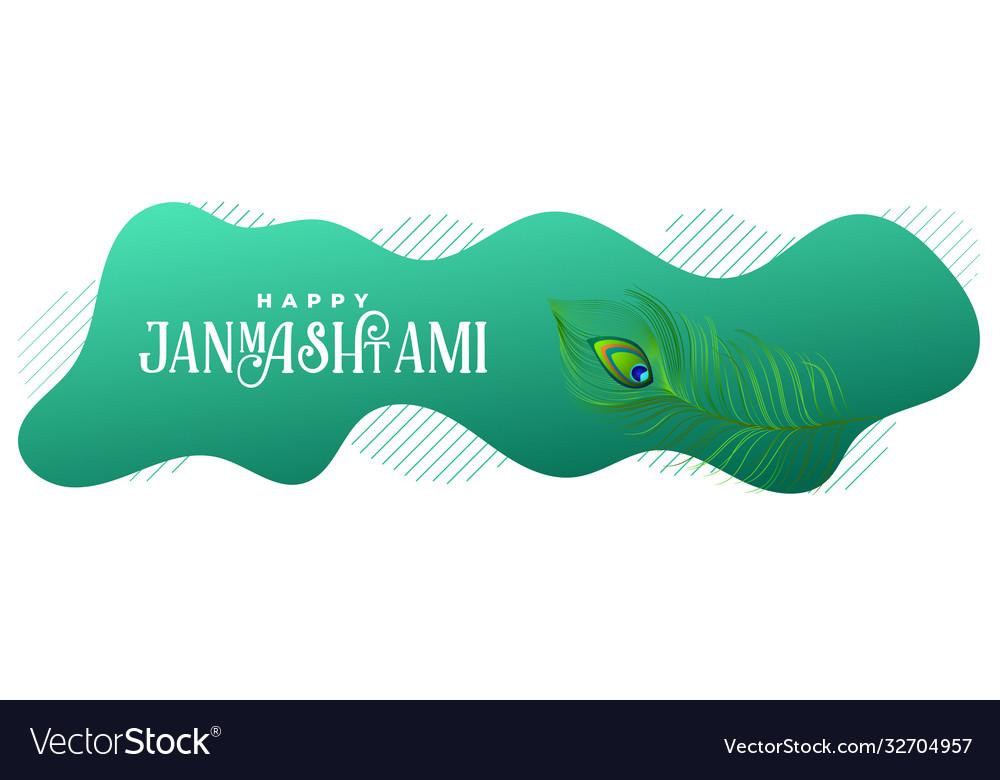 Happy janmashtami lovely peacock feather banner