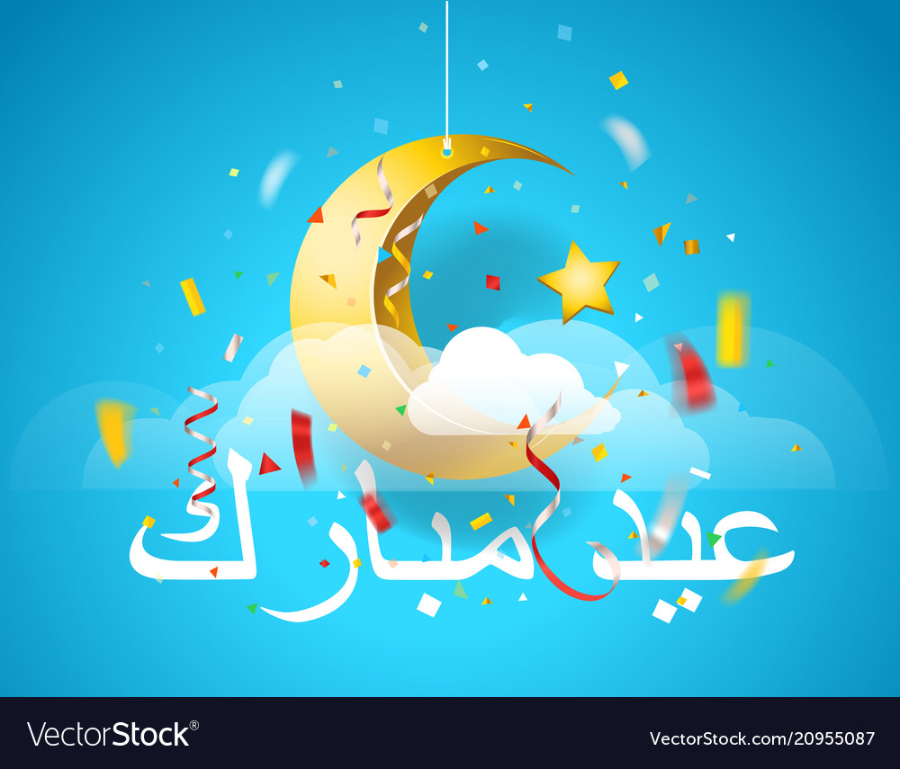 Eid Mubarak Greeting Card Royalty Free Vector Image