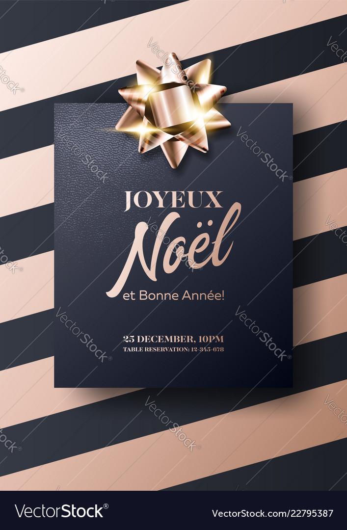 Photos De Joyeux Noel Et Bonne Annee.Joyeux Noel Et Bonne Annee Card Merry