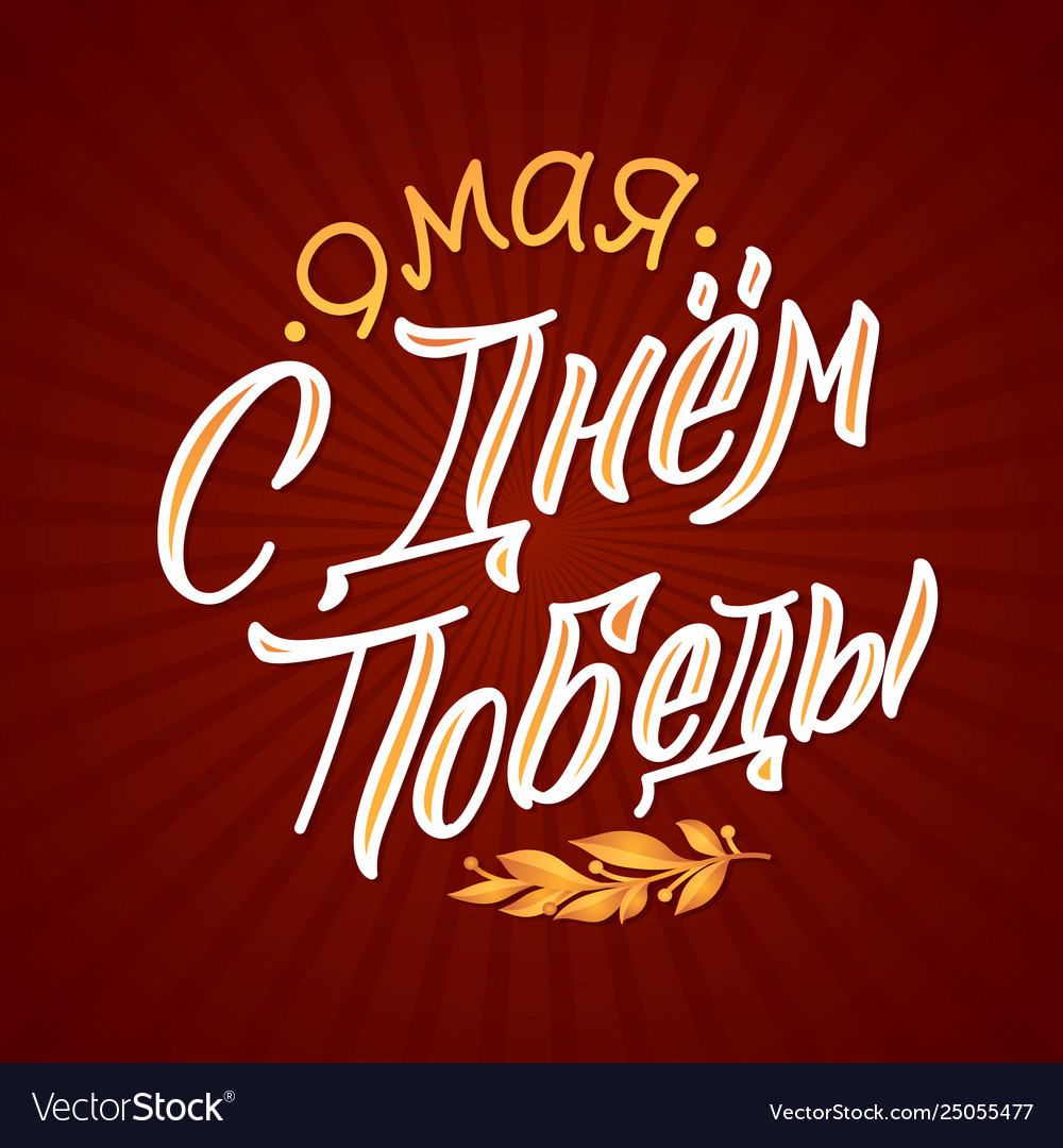 May 9 victory day - inscription in russian