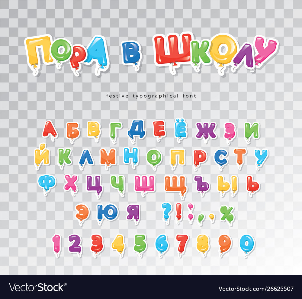 Cyrillic colorful font for kids balloon paper