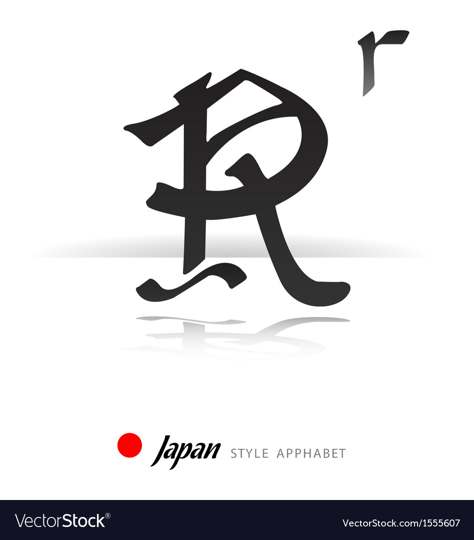 how to write r in japanese