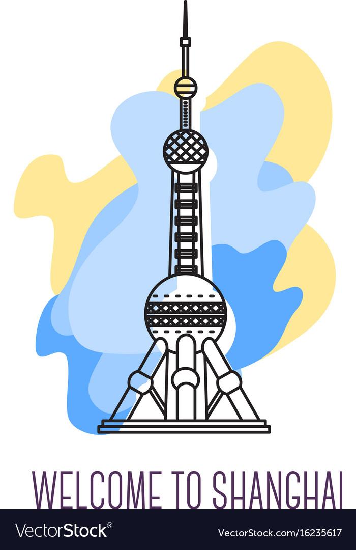 Oriental pearl tv tower shanghai landmark symbol vector image