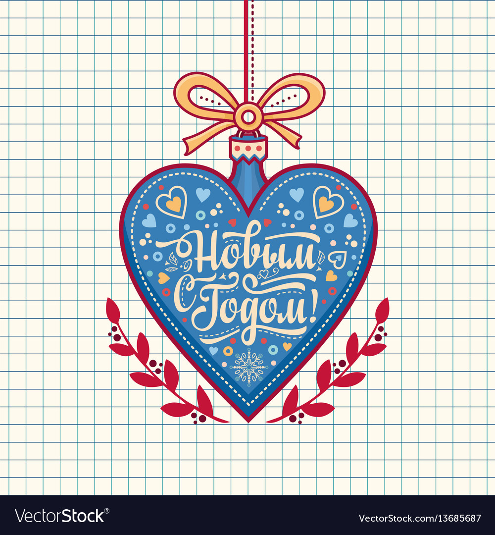 Greeting card russian cyrillic font translate in