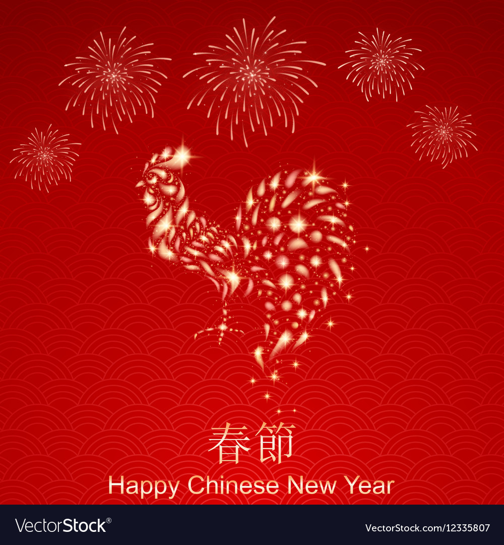 Happy Chinese new year 2017 card with Gold Rooster