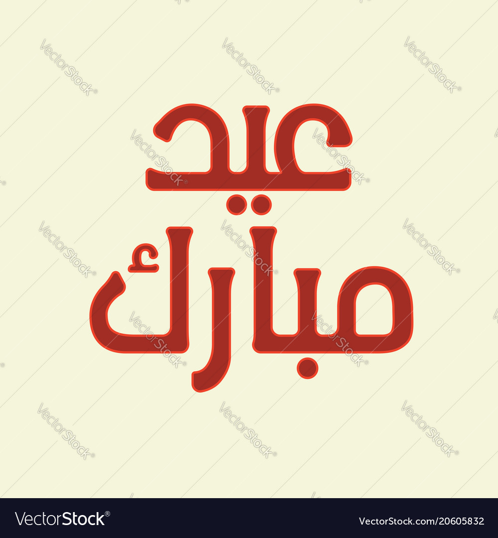 Arabic islamic calligraphy of text eid mubarak vector image m4hsunfo