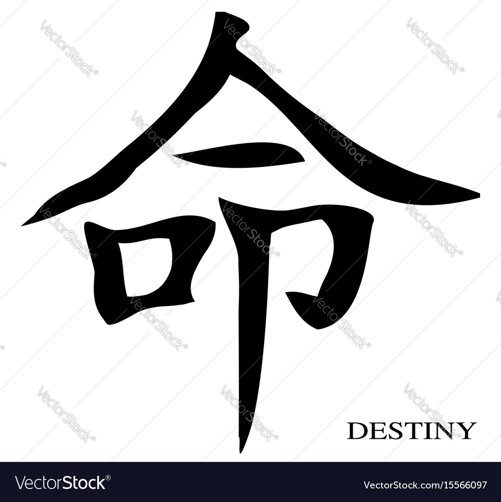Destiny Chinese Character Royalty Free Vector Image