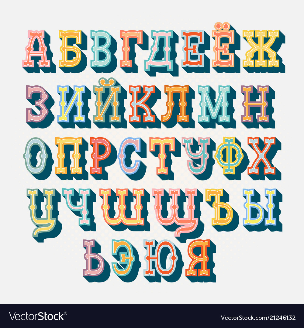 Retro cyrillic hand drawn alphabet