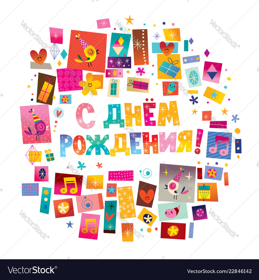 Happy Birthday In Russian Card Vector Image