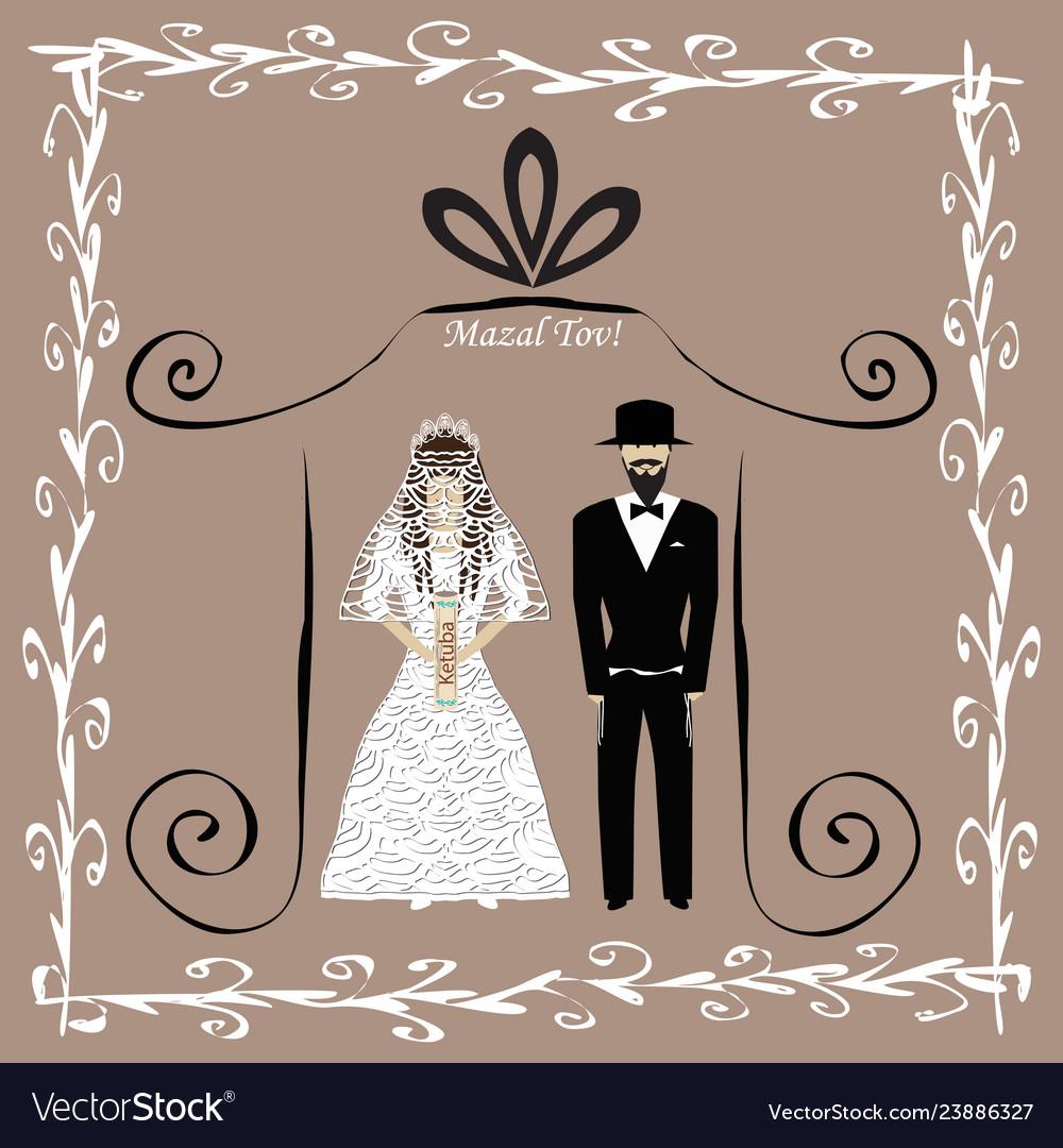 Открытка еврейская свадьба, играх картинки картинки