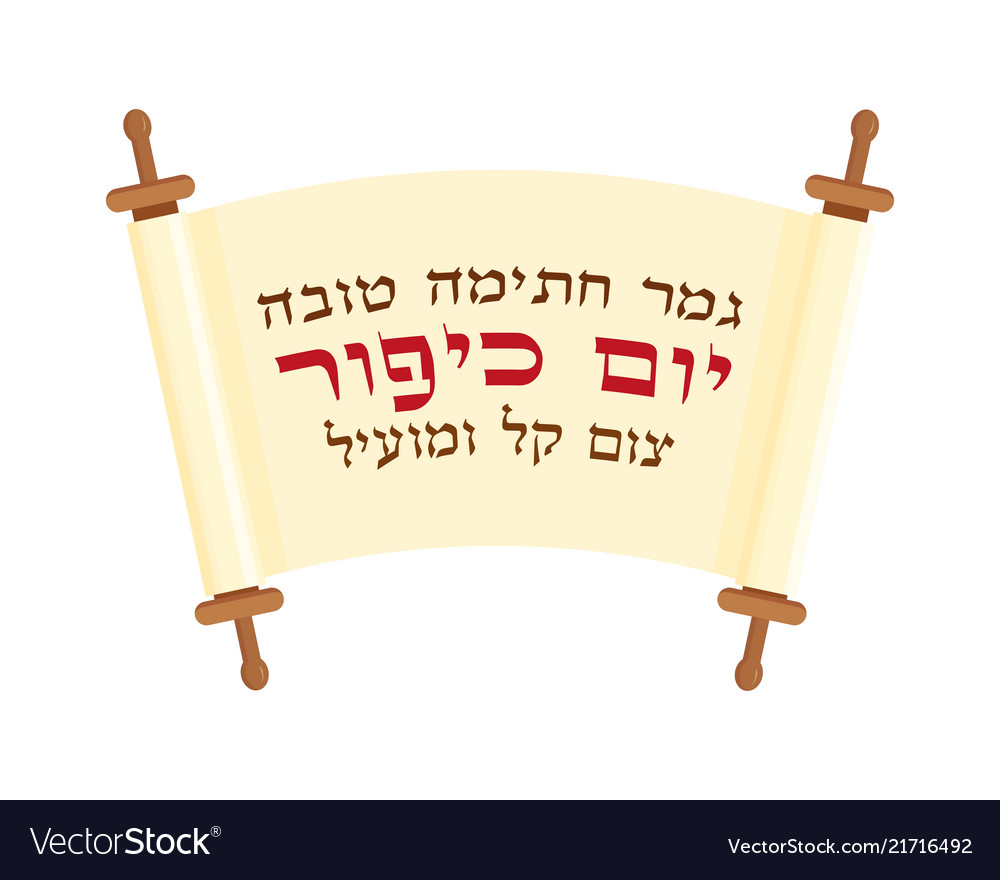 Scroll With Jewish Greeting For Yom Kippur Vector Image