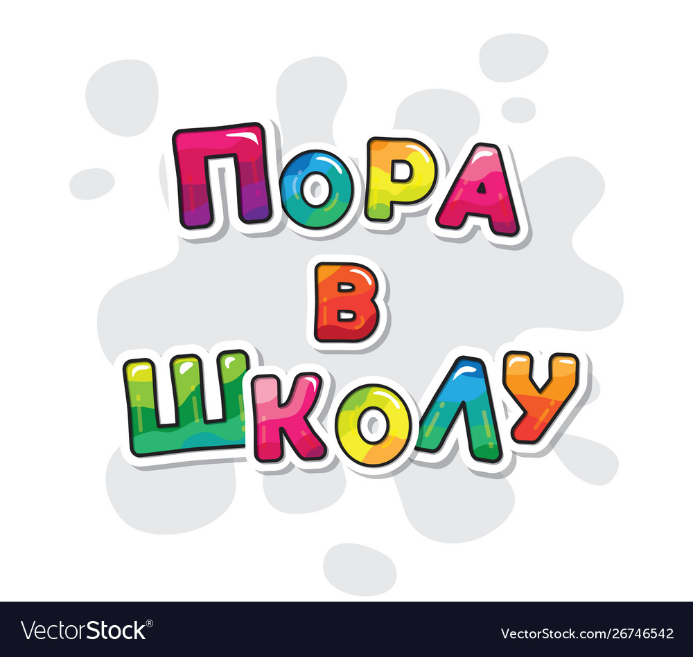 Back to school banner russian cyrillic