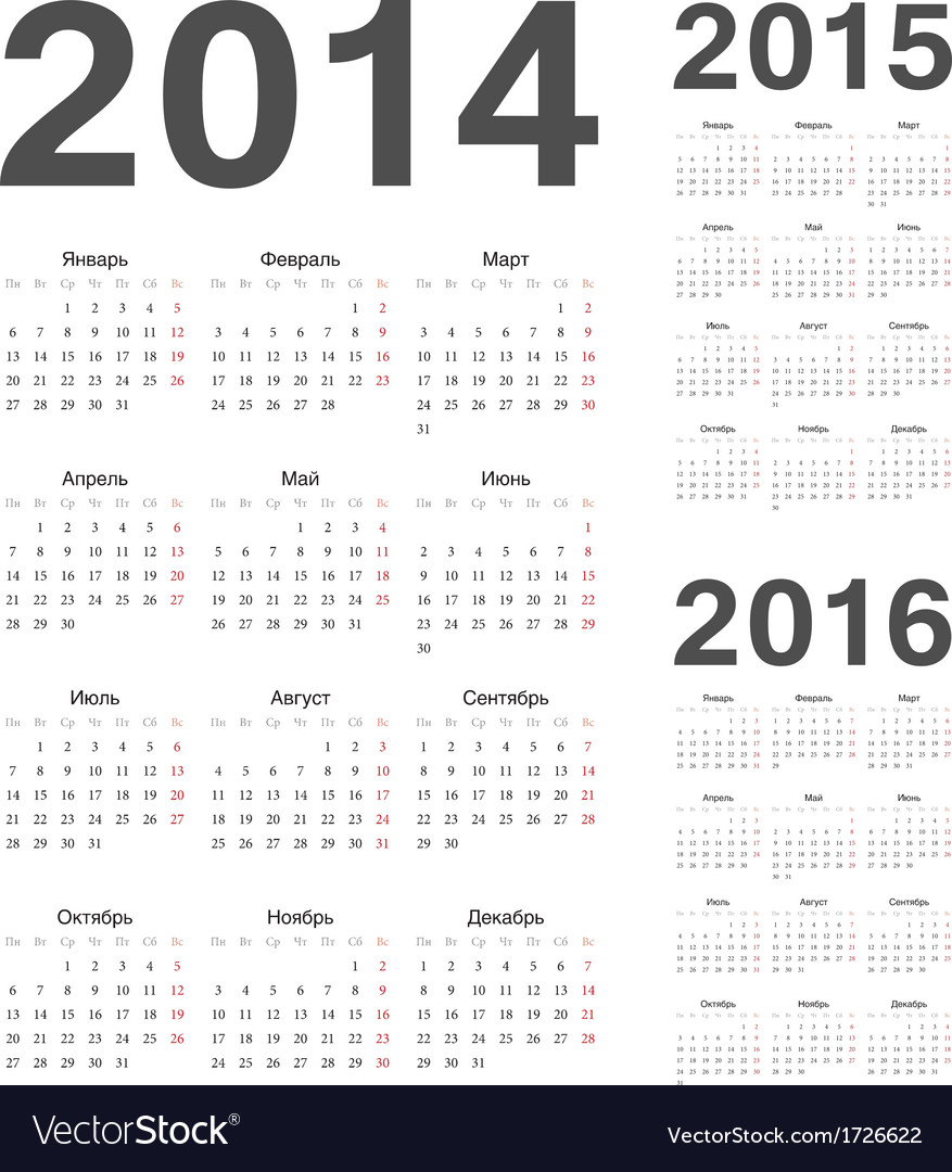 Russian 2014 2015 2016 calendars