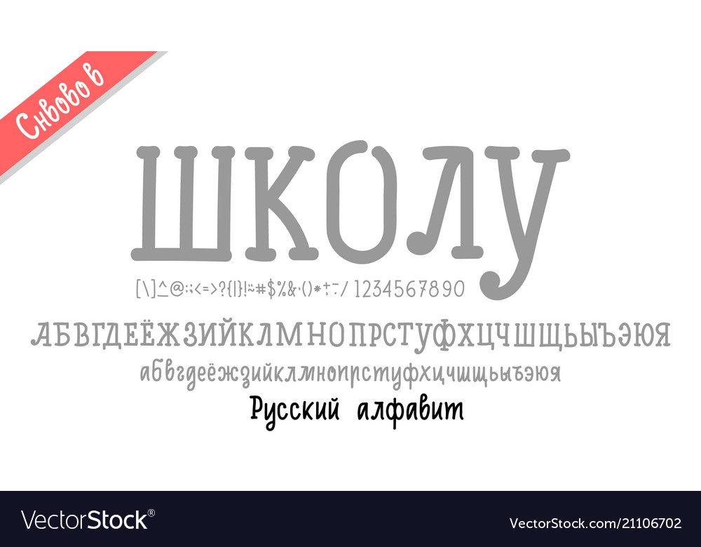 Back to school font cyrillic phrase in russian