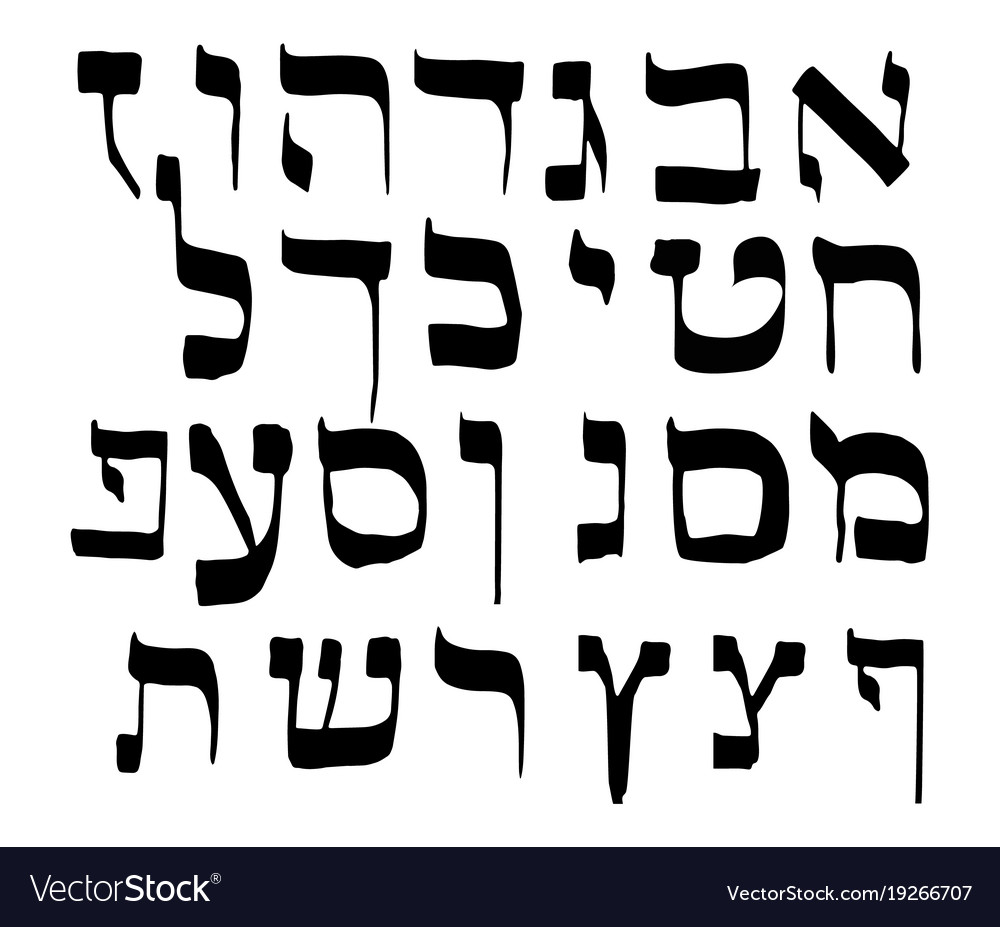 Calligraphic font in hebrew letters alphabet