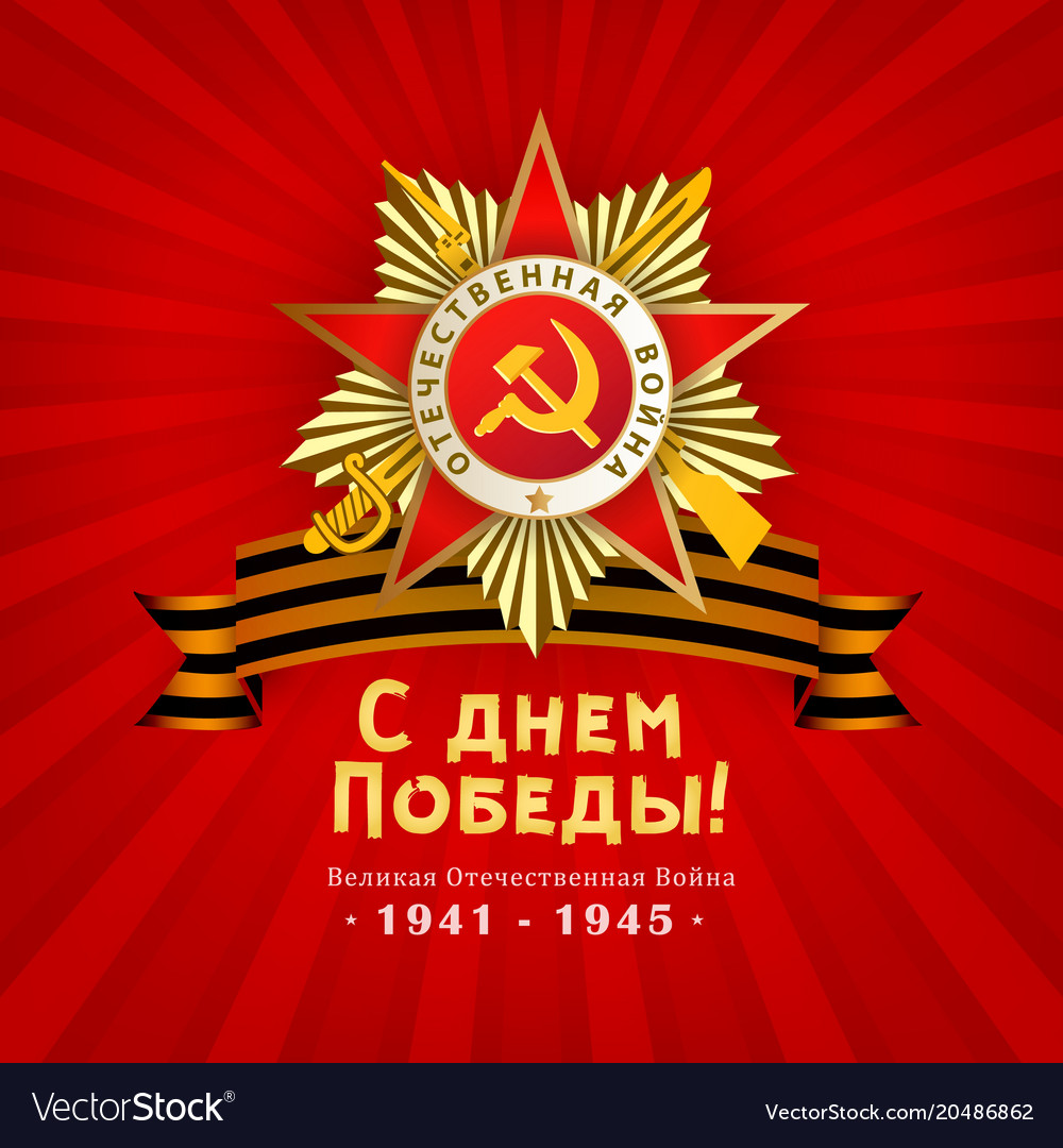 Victory day card with russian text and order