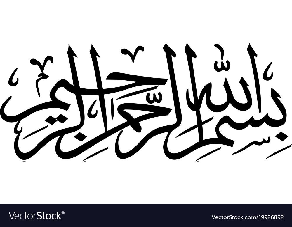 Arabic calligraphy bismillah Royalty Free Vector Image  Bismillah Calligraphy Clipart