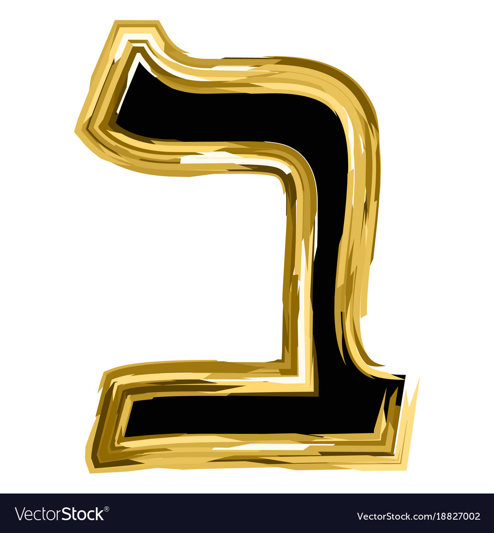 The golden letter beth from the hebrew alphabet Vector Image