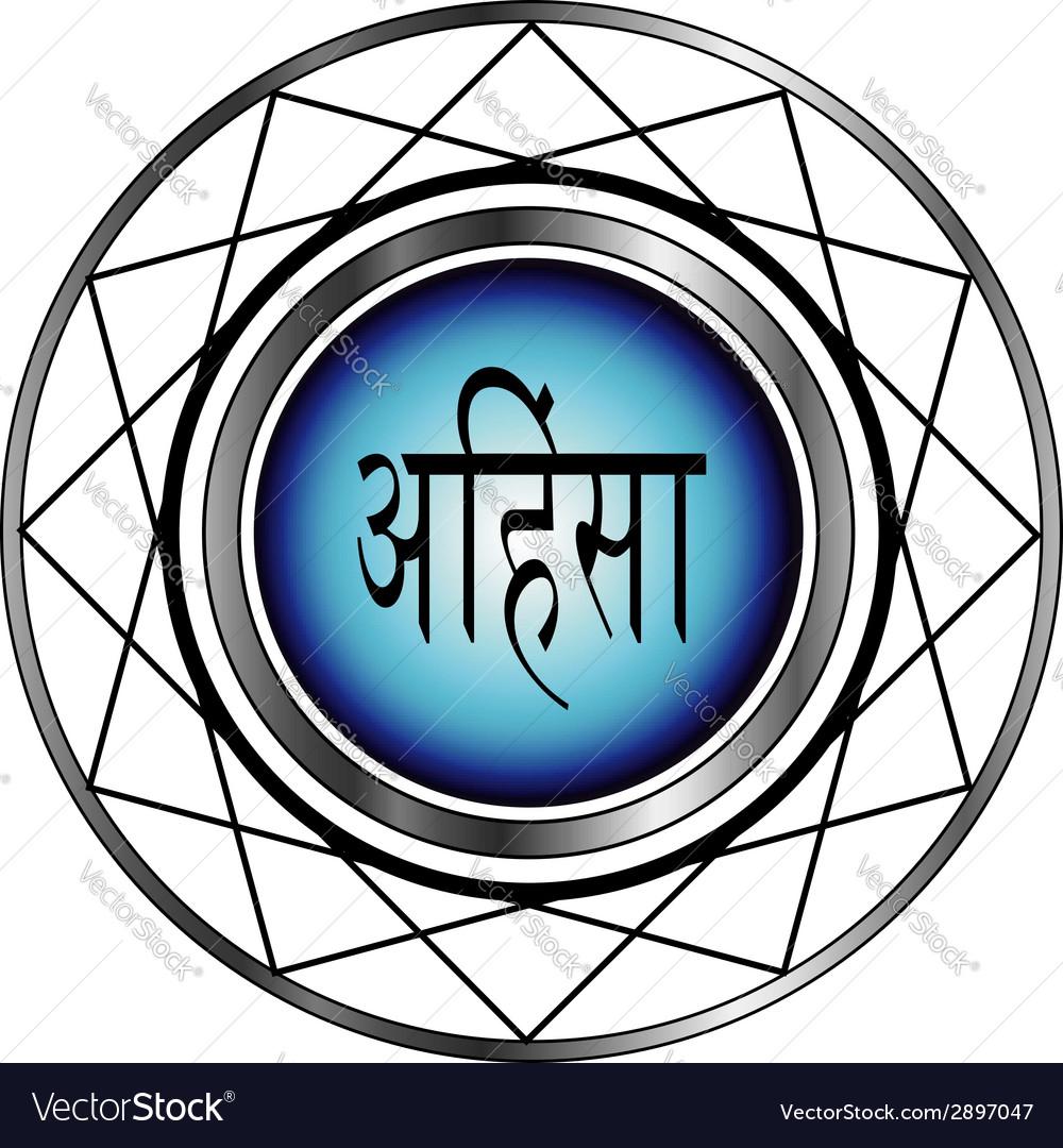 Religious Symbol Of Jainism Ahimsa Royalty Free Vector Image