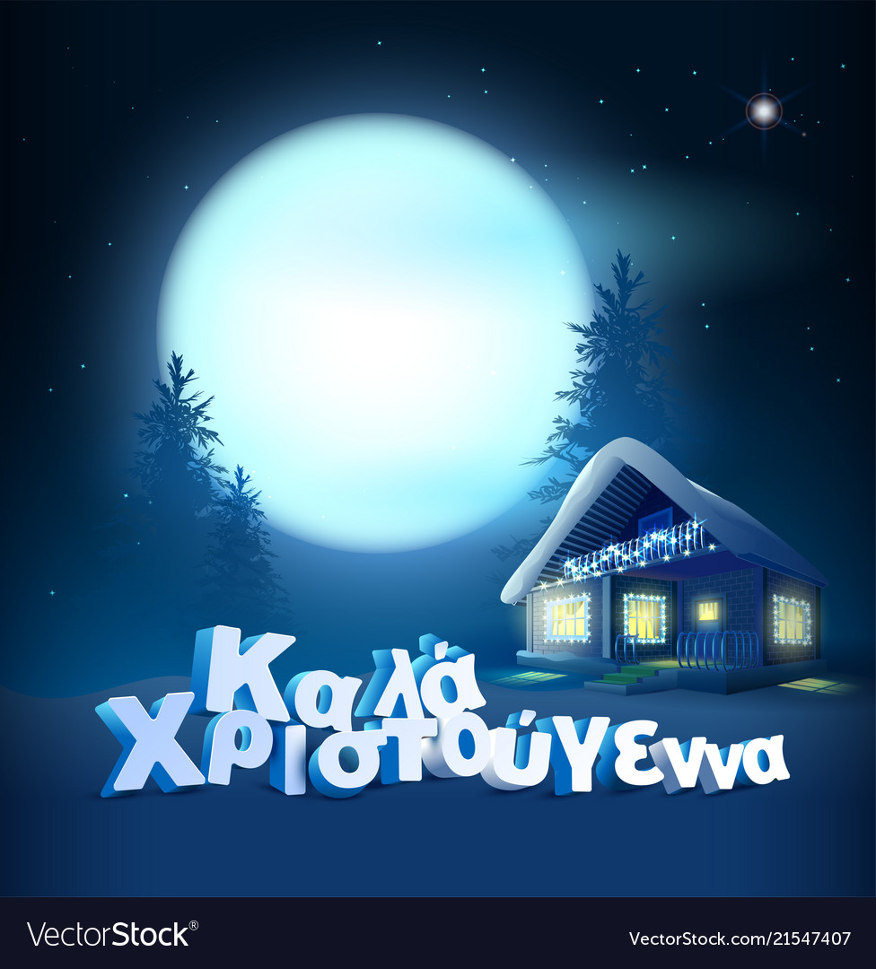 merry christmas translation from greek text vector image - Merry Christmas In Greek