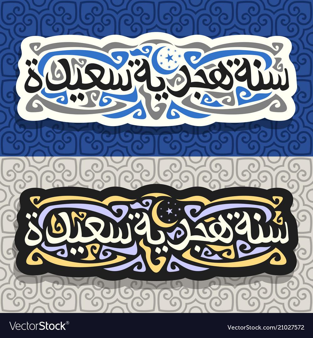Logos for islamic new year