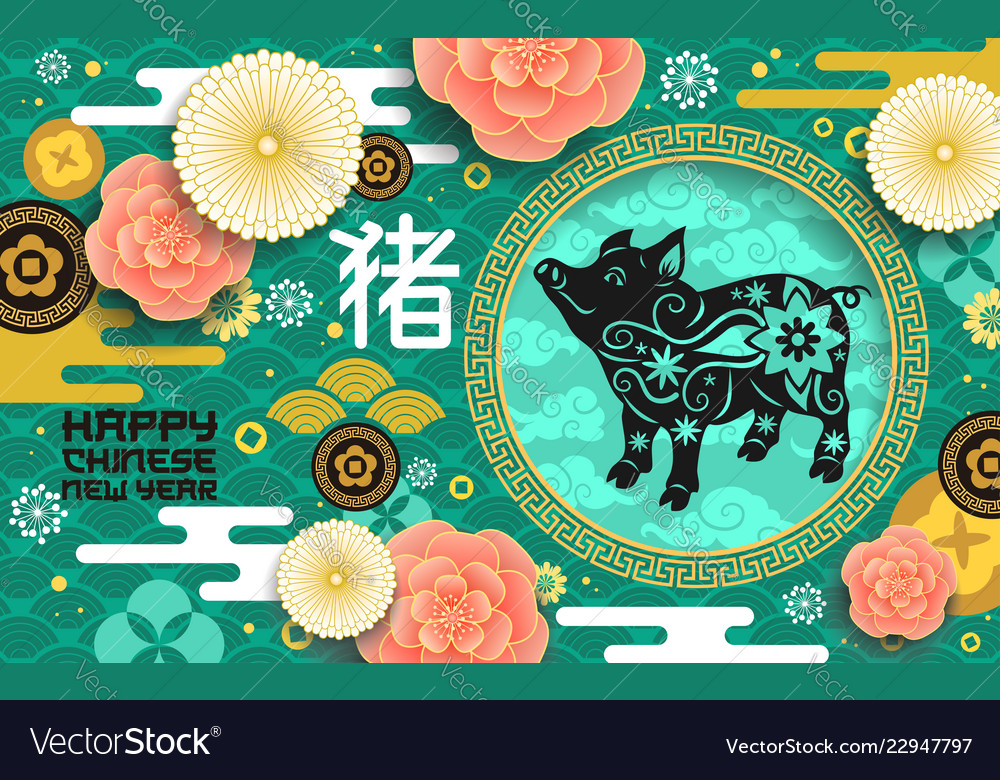 Chinese lunar new year greeting card