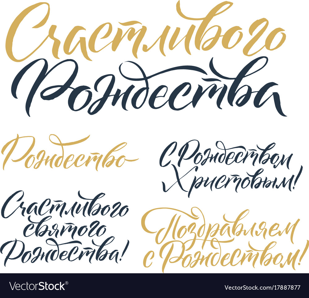 Merry Christmas Russian Calligraphy Set Greeting Vector Image