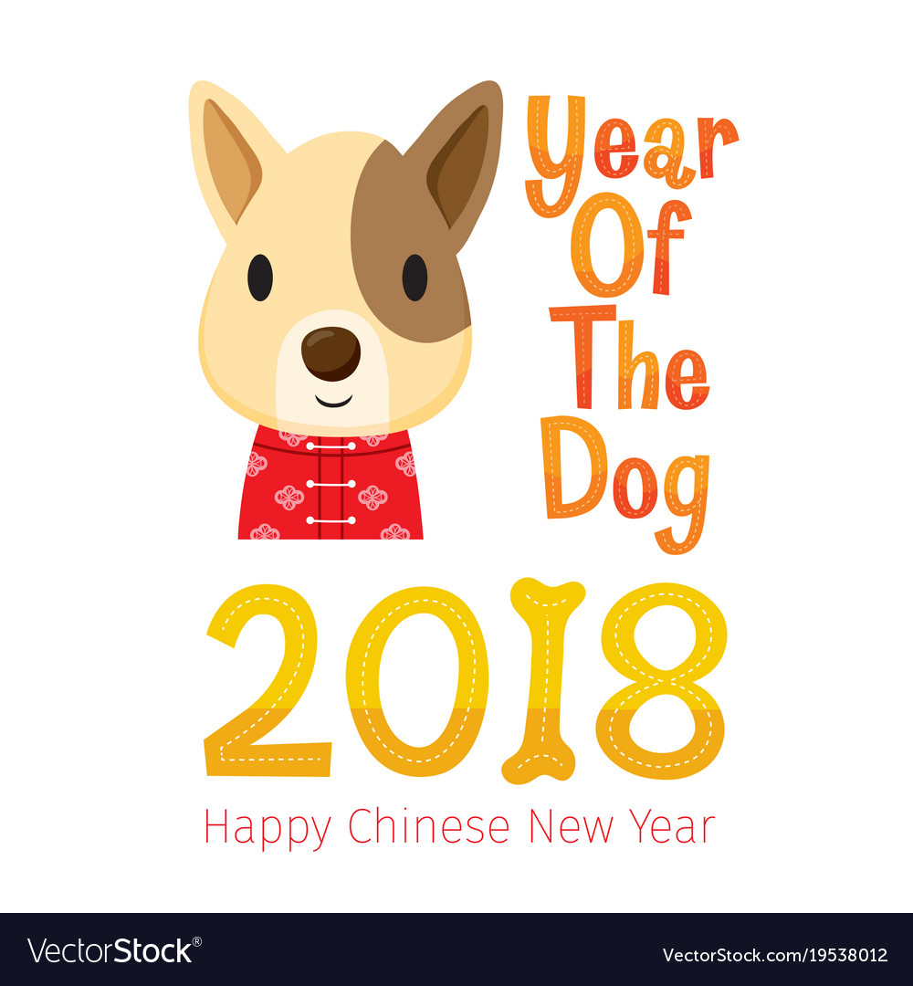 chinese new year year of the dog 2018 vector image