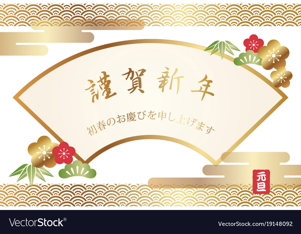 A japanese new years greeting card with text vector image m4hsunfo