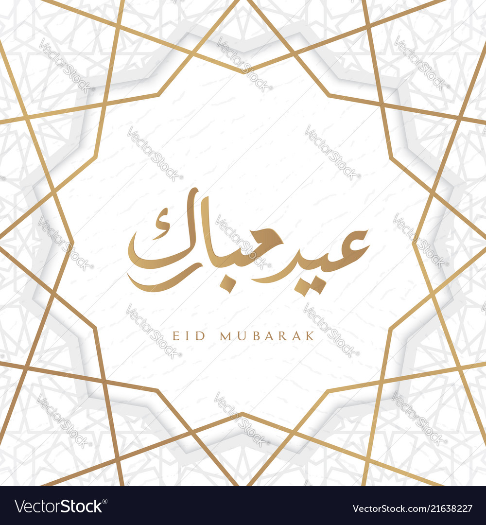 Eid mubarak with arabic calligraphy