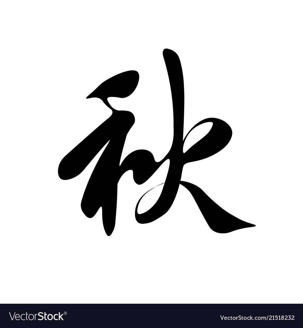 Chinese hieroglyph autumn
