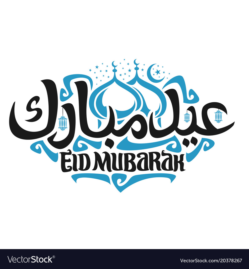 Logo For Muslim Holiday Eid Mubarak Royalty Free Vector
