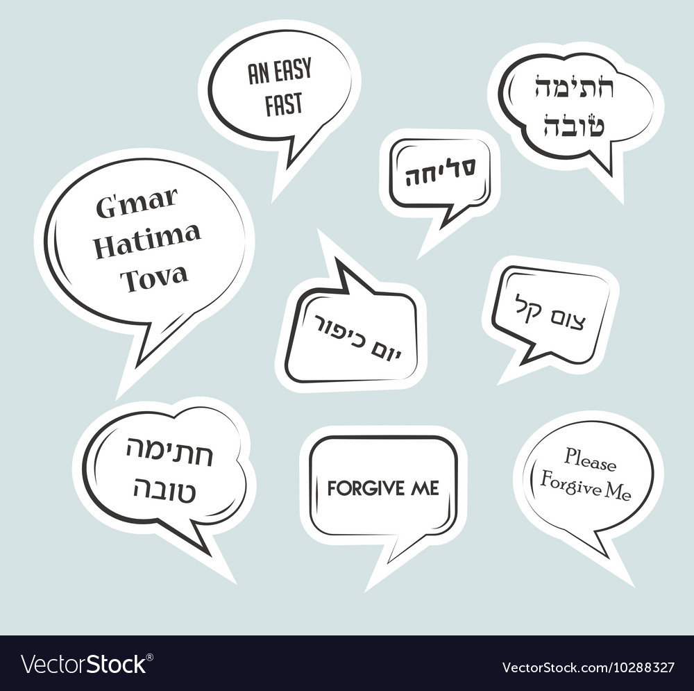 Speech bubbles with traditional greetings for yom vector image m4hsunfo