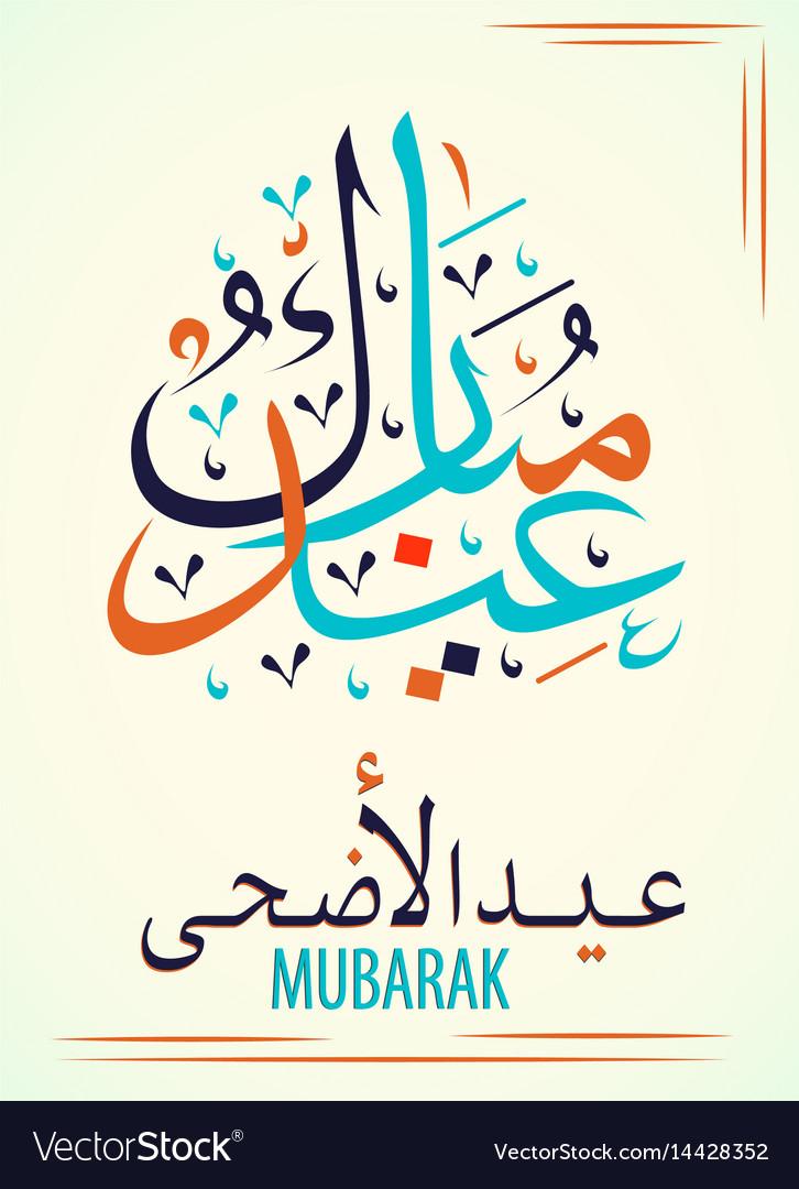 Eid al adha mubarak arabic lettering translates