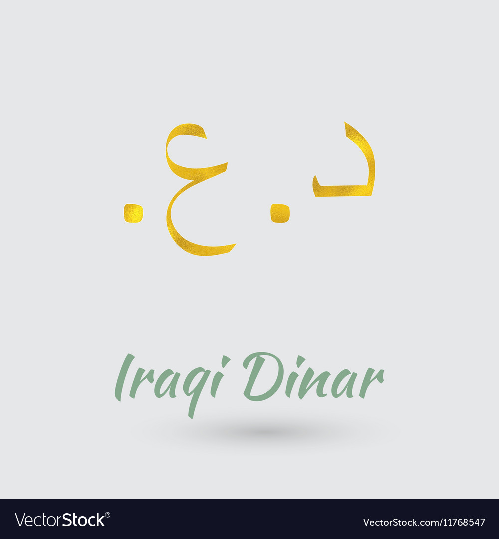 Symbol of the Iraqi Dinar