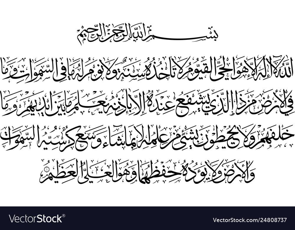 Ayat Ul Kursi Ayat Al Kursi Calligraphy