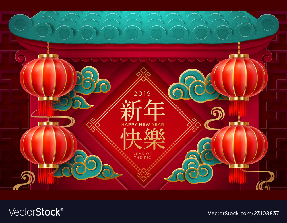 Chinese palace gates with lanterns 2019 new year