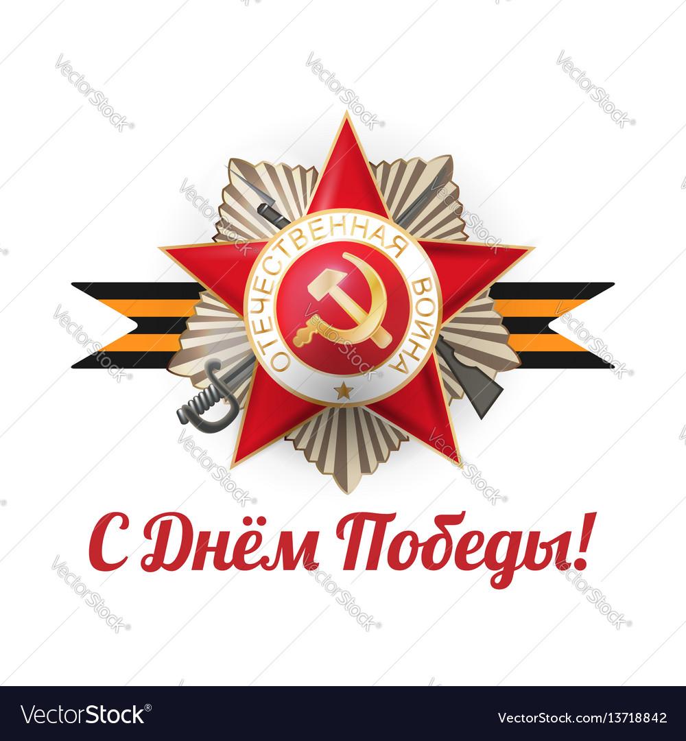 9 may russian victory day ribbon medal vector image