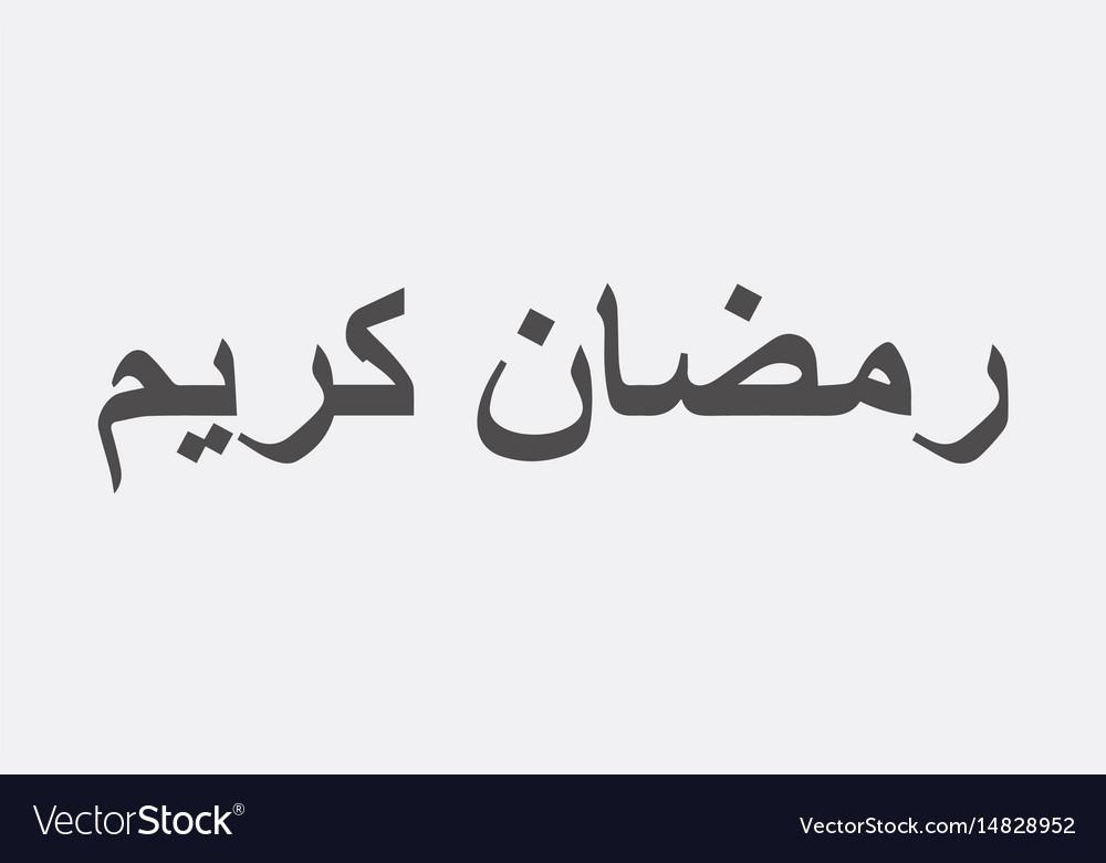 Ramadan kareem calligraphy ramadan kareem mean