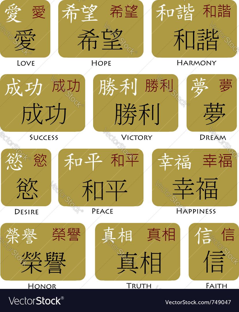 Japanese Kanji Chinese Symbols Royalty Free Vector Image