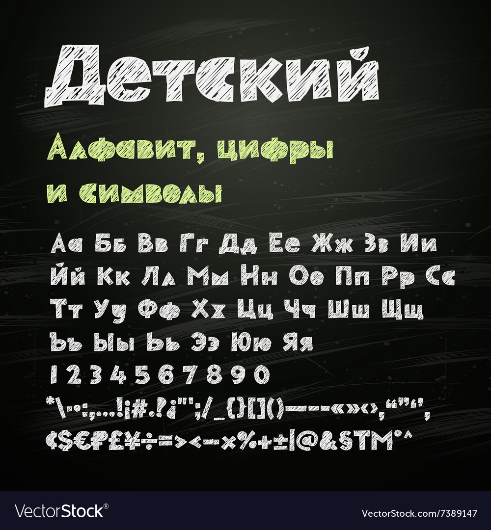 Russian chalk adrawing alphabet numbers symbols