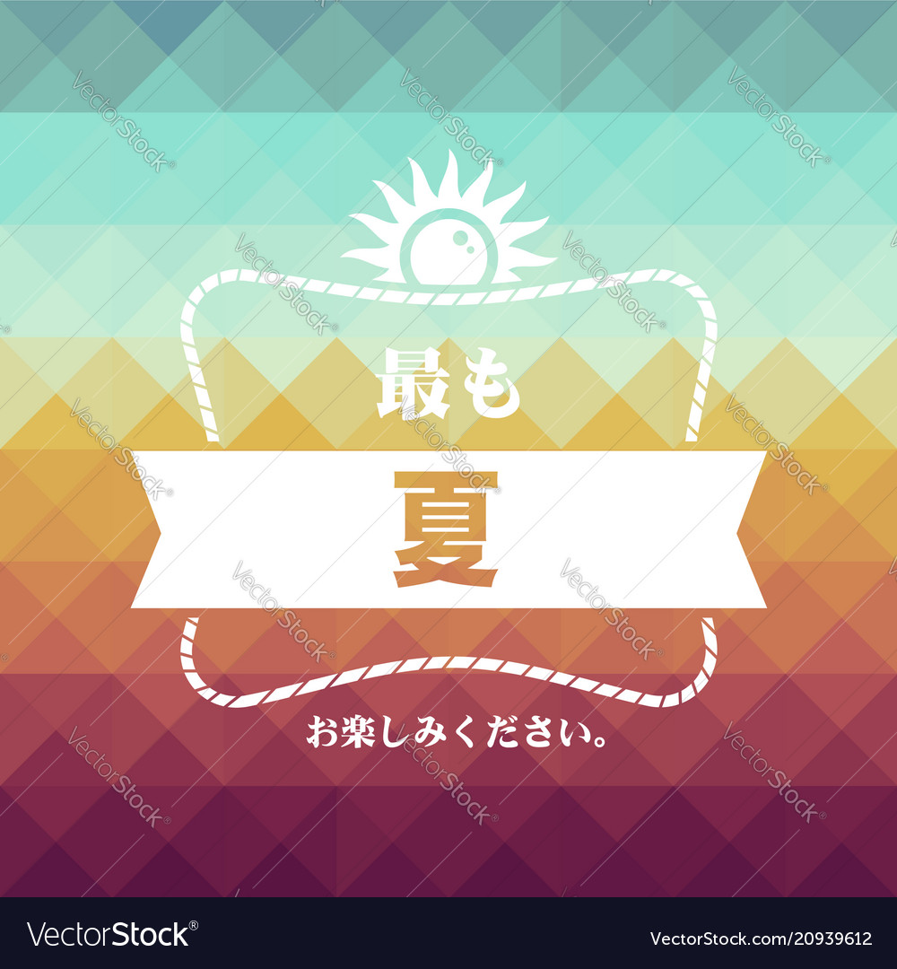 Vintage japanese summer vacation greeting card vector image m4hsunfo