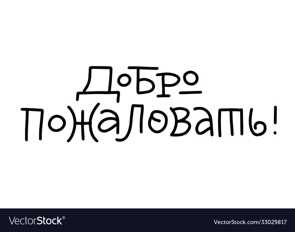 Russian lettering welcome writing in modern