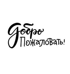 welcome greetings russian handwritten vector image