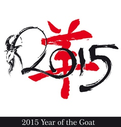 Symbol n goat2015 vector