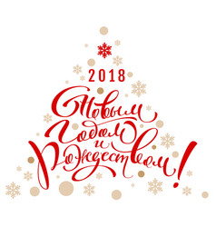 2018 happy new year and christmas translation from vector image