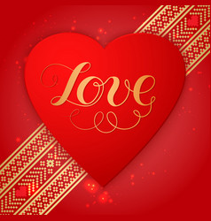 happy valentines day card with vector image