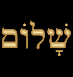 Golden hebrew inscription shalom in embossed vector