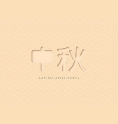 Chinese mid autumn typographic design 3d paper vector