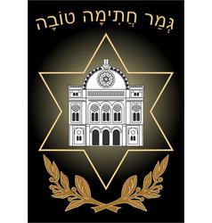 Jewish high holiday yom kippur card with vector